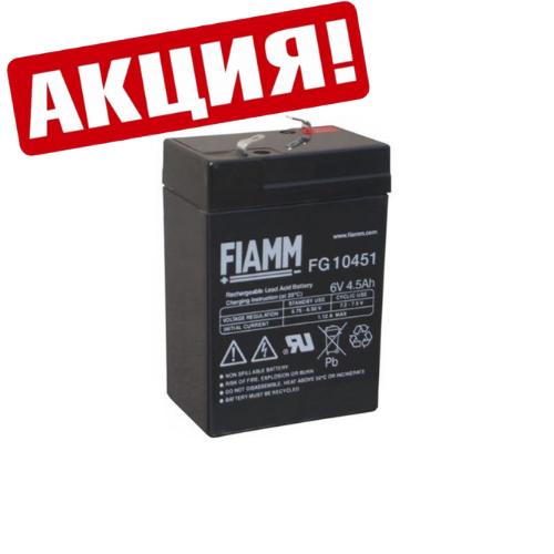 Аккумуляторная батарея FIAMM  FG 10451 6В 4,5Ач АКЦИЯ!