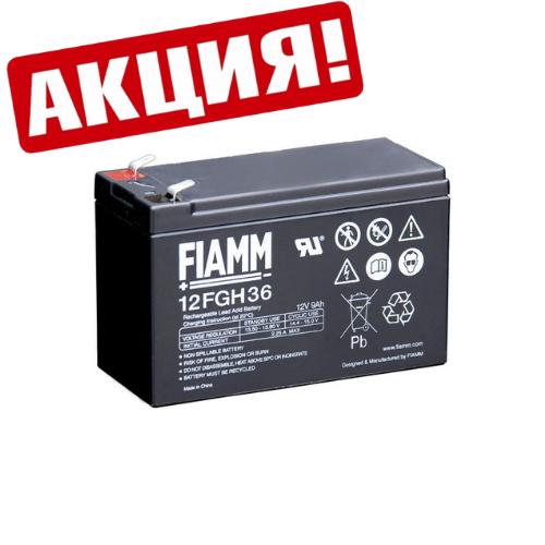 Аккумуляторная батарея FIAMM 12FGH36 12В 9Ач АКЦИЯ!