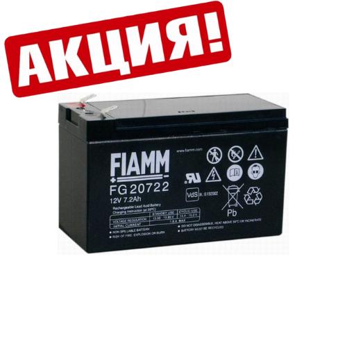 Аккумуляторная батарея FIAMM  FG 20722 12В 7,2Ач АКЦИЯ!